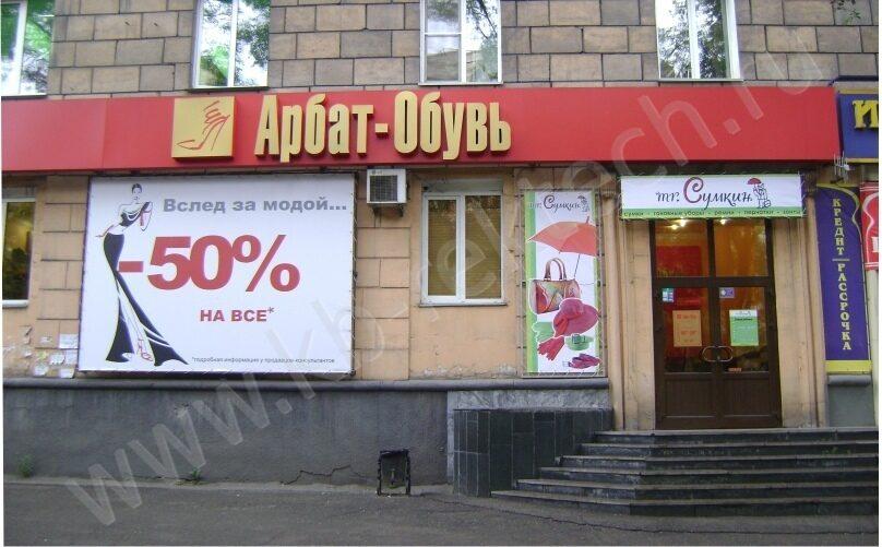 Сумки Классные часы Шарфы Платки Купить сумку мистер сумкин магазины в москве.
